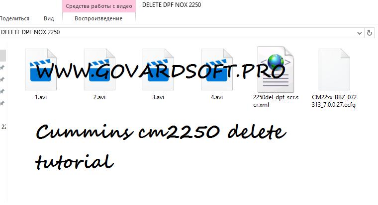 Cm2250 Delete